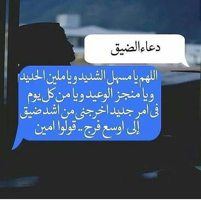 بالصور دعاء الضيق , انزع حزنك من قلبك وبدله فرحا باجمل ادعيه التخلص من الضيق 4805 9