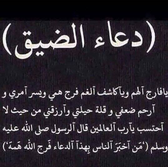 بالصور دعاء الضيق , انزع حزنك من قلبك وبدله فرحا باجمل ادعيه التخلص من الضيق 4805