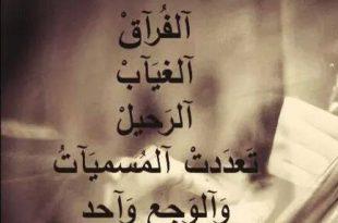 صورة شعر فراق , اصعب ما يقال عن الفراق