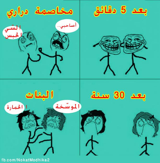 بالصور نكت مغربية مضحكة , الضحك بالطعم المغربي 496 1