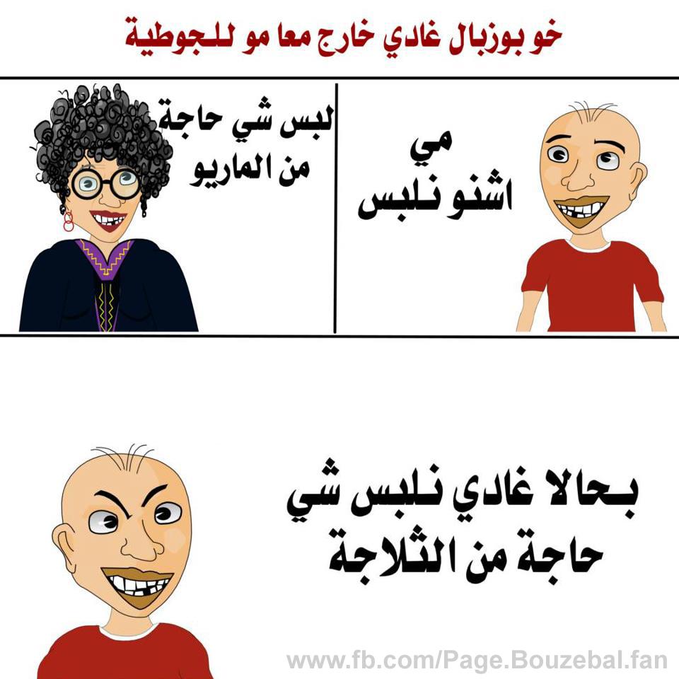 بالصور نكت مغربية مضحكة , الضحك بالطعم المغربي 496 2