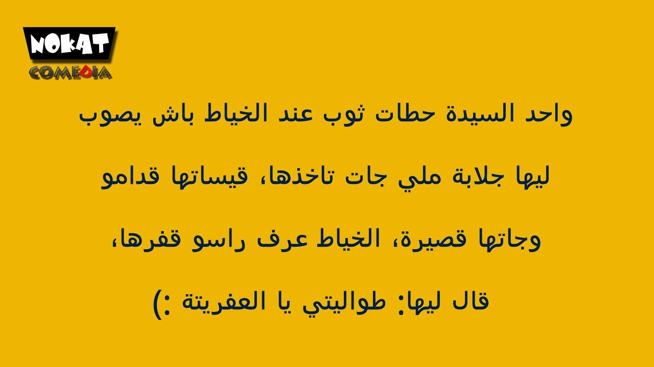 بالصور نكت مغربية مضحكة , الضحك بالطعم المغربي 496 3
