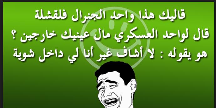 بالصور نكت مغربية مضحكة , الضحك بالطعم المغربي 496 4