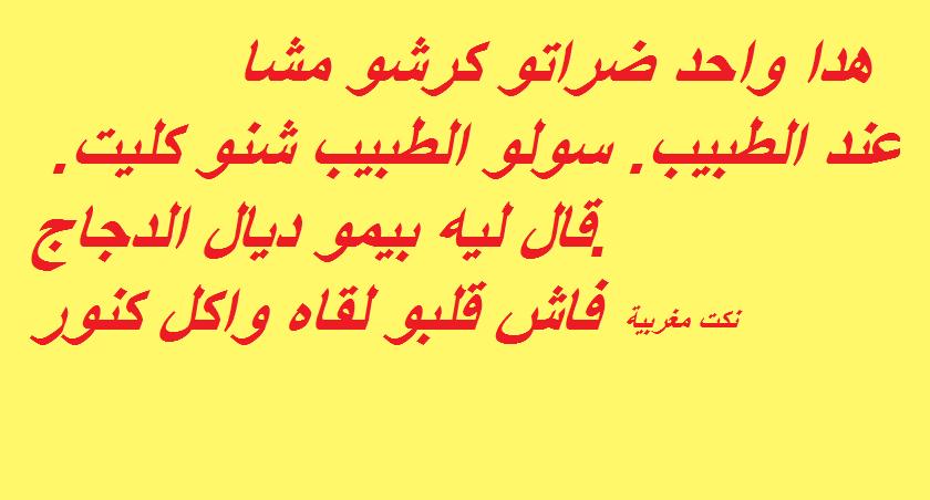 بالصور نكت مغربية مضحكة , الضحك بالطعم المغربي 496 5