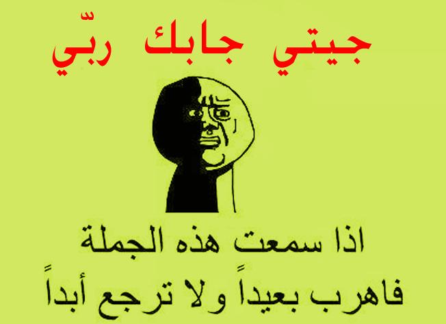 بالصور نكت مغربية مضحكة , الضحك بالطعم المغربي 496 6