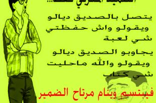 صور نكت مغربية مضحكة , الضحك بالطعم المغربي