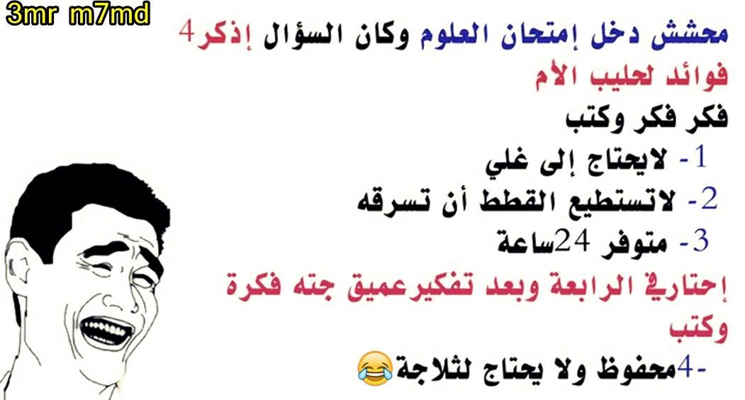 صورة نكت مغربية مضحكة , الضحك بالطعم المغربي