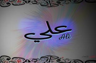 صورة اسماء اولاد حديثه , اسم ولاد من بلاد اخرى جميلة