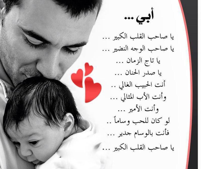 صورة حالات عن الاب , كيف يصبح الاب هو البطل