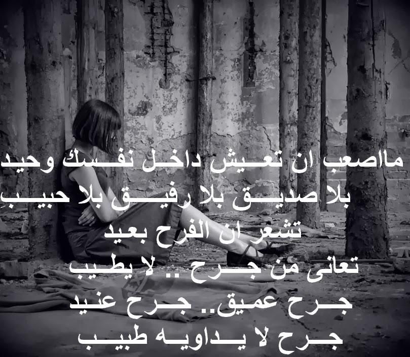 بالصور كلمات حزينة ومؤلمة عن الحياة , كيف نواجه صعوبات الحياه 577 3