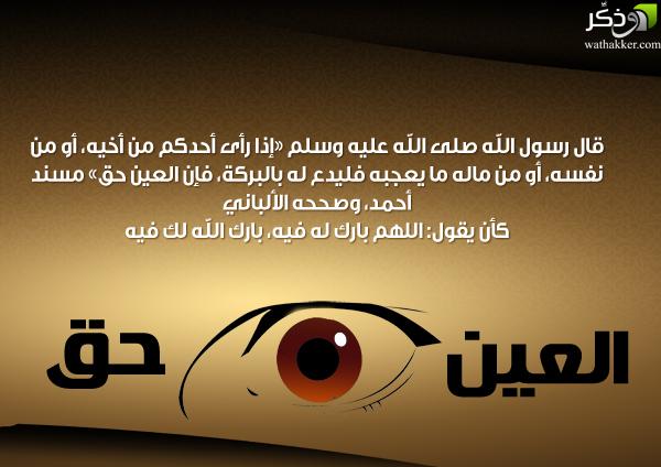 صورة دعاء العين , ادعية تخرجك من ضيق الحقد والحسد