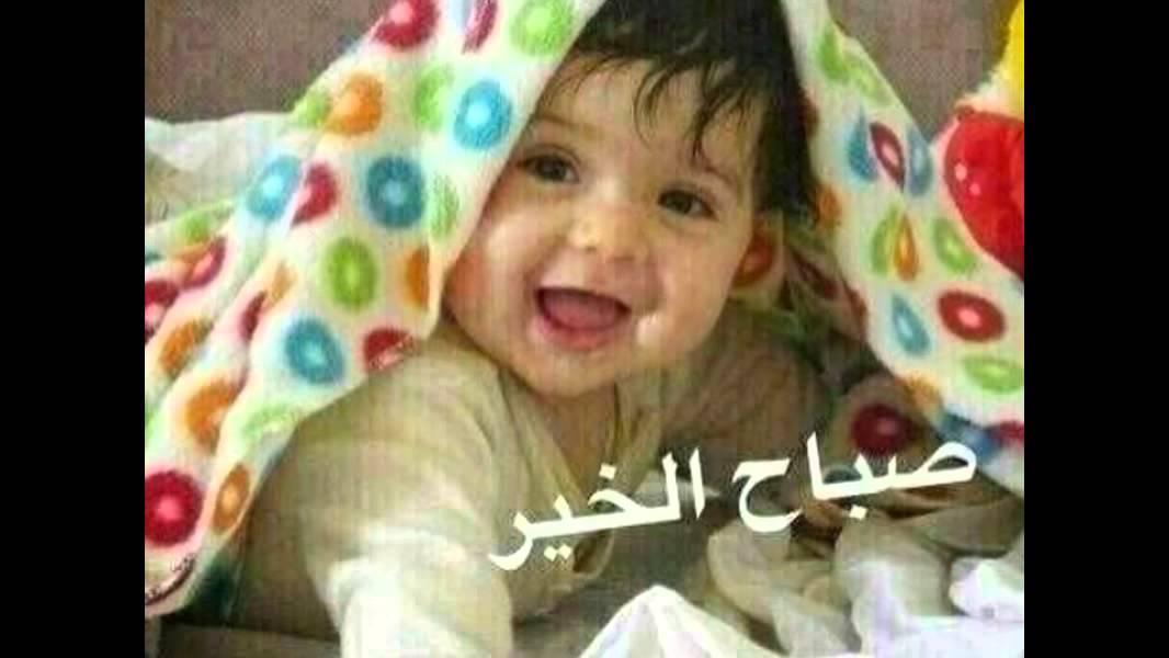 بالصور صباح الخير صور اطفال , صورة طفل لصباح مشرق 11237 1