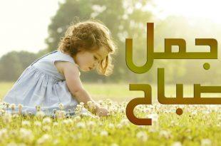 صور صباح الخير صور اطفال , صورة طفل لصباح مشرق