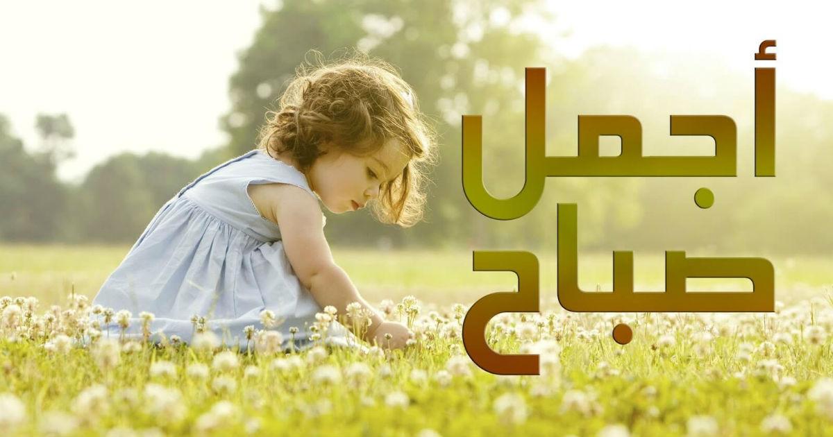 بالصور صباح الخير صور اطفال , صورة طفل لصباح مشرق 11237