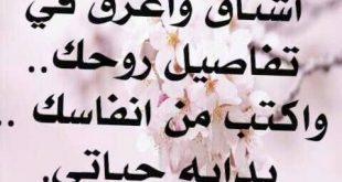 صورة مسجات غزل , اجمل ما يوصف به الحبيب في رسائل