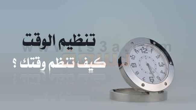 صورة كيفية تنظيم الوقت , اجعل من وقتك صديقا حميما لك