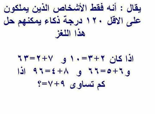 بالصور فوازير صعبة جدا للاذكياء فقط وحلها , حلول الفوازير الصعبه 5035 7