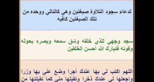 صورة دعاء سجود التلاوة , فضل الادعيه في السجود