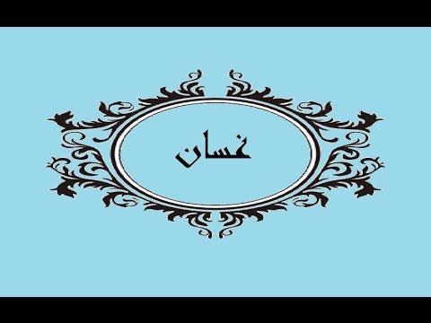بالصور معنى اسم غسان , معانى الاسماء 5073 2