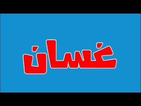 صورة معنى اسم غسان , معانى الاسماء