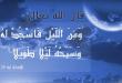 بالصور صلاة التهجد في رمضان , ما اجمل الصلاه في رمضان 5108 1 110x75