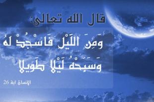 صورة صلاة التهجد في رمضان , ما اجمل الصلاه في رمضان