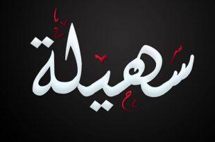 صور معنى اسم سهيلة , تعالوا نعرف ايه المقصود باسم سهيلة