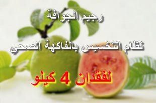 صور فوائد الجوافة للتخسيس , تنزيل وزن الجسم بطريقة طبيعية