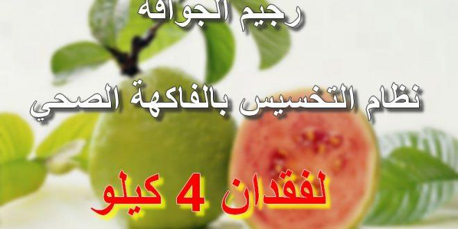 صورة فوائد الجوافة للتخسيس , تنزيل وزن الجسم بطريقة طبيعية