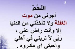 صورة دعاء رمضان كريم , صلوات و طلبات مقبوله