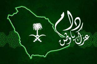 صورة صور عن اليوم الوطني , دام عزك يابلدي