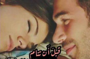 صورة اجمل الصور الرومانسية للعشاق فيس بوك , بحبك من النظرة الاولى