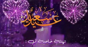 صورة صور عن عيد الضحى , صور تهاني بالعيد