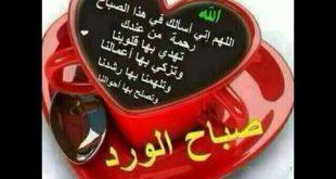صورة احلى صباح لاحلى ناس , صباح الفل والورد