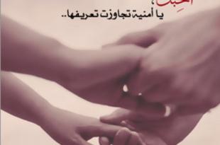 صورة كلمات حب للزوج قصيره , حبي الاول والاخير