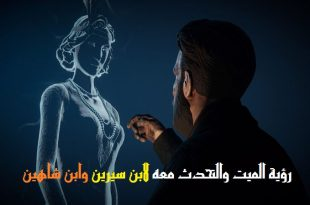 صورة رؤية الميت في المنام يتكلم معك , حلمت ان شخص متوفي بيتكلم معايا