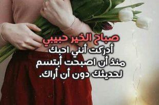 صورة اجمل صباح للحبيب , صباح النور علي الحلوين