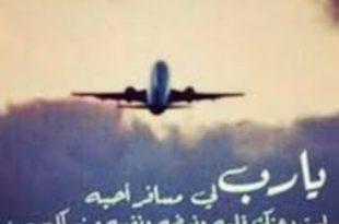 صورة عبارات الوداع والسفر , مع السلامة يا حبيبي