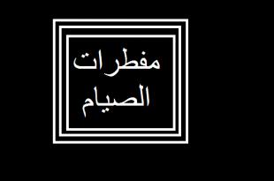 صورة المفطرات في رمضان , ازاي اعرف ان صيامي باطل