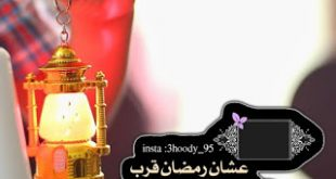 صورة رمزيات رمضان , رمضان شهر الخير