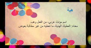 صورة معنى اسم هبة , سمي بنتك هبة