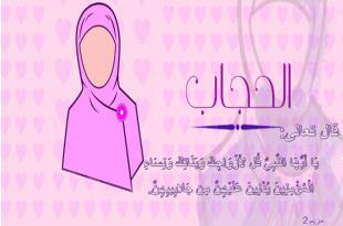 صورة صور عن الحجاب , البنت المحجبة الجميلة