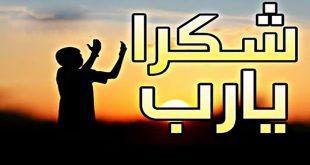 صورة انشودة شكرا ياربي , اشكرك يارب علي النعم
