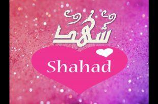 صورة ما معنى اسم شهد , سمي بنتك شهد
