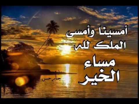 صورة دعاء المساء , يارب اجعل مسائنا طاعة