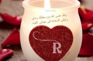 صورة صور حرف r , حروف مكتوبة علي صور