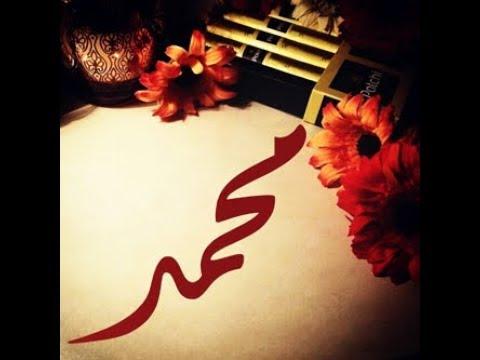 صورة صور عن اسم محمد , رمزيات مكتوب عليها محمد