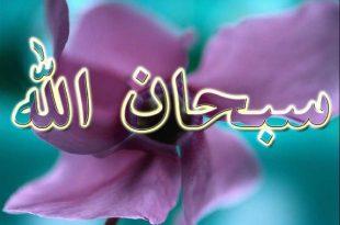 صورة صور خلفيات دينيه , صور تعبر عن الاسلام
