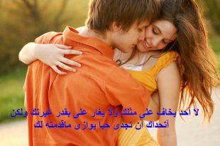 صورة اجمل الصور للحبيبين , حبك حلم جميل