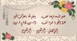 صورة كلمات تهنئة , يارب دايما مبسوطين